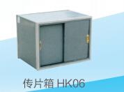 HK06传片箱