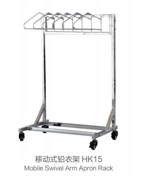 HK15移动式铅衣架