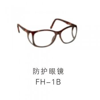 B型防护眼镜FH-1B