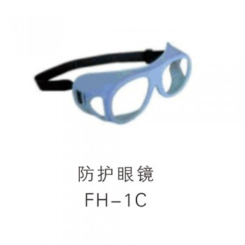 C型防护眼镜FH-1C