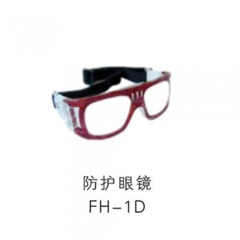 D型防护眼镜FH-1D
