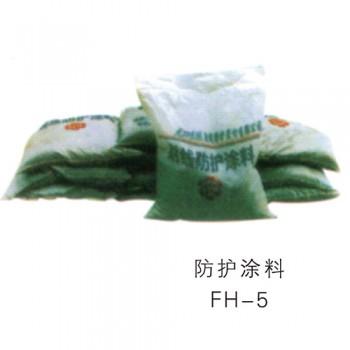 防护涂料FH-5