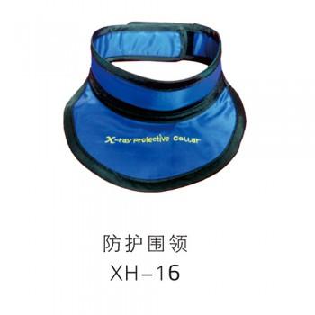 防护围领XH-16
