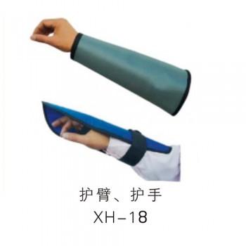 护臂护手XH-18