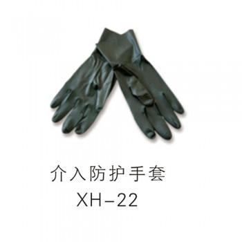 介入防护手套XH-22
