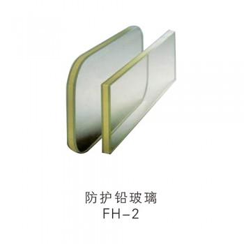 防护铅玻璃FH-2