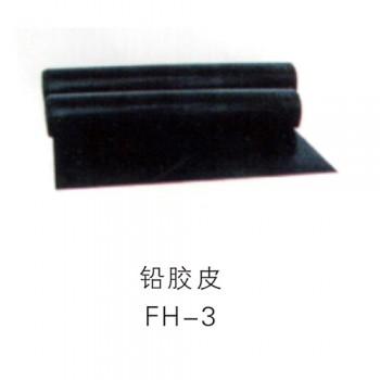 铅胶皮FH-3