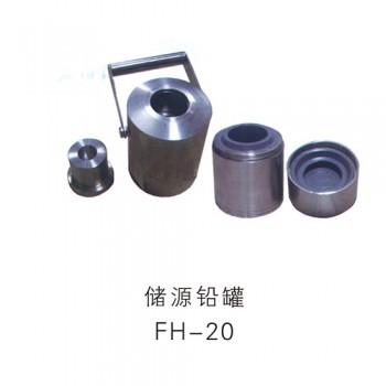 储源铅罐FH-20