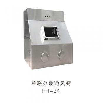 单联分装通风橱FH-24