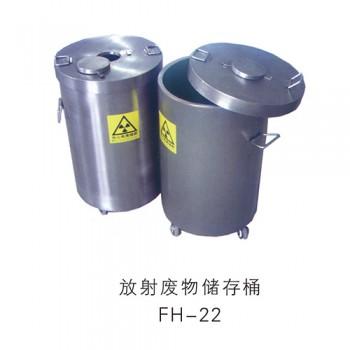 放射废物储存桶FH-22
