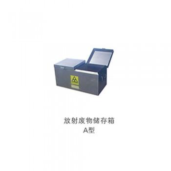 放射废物储存箱FH-21A