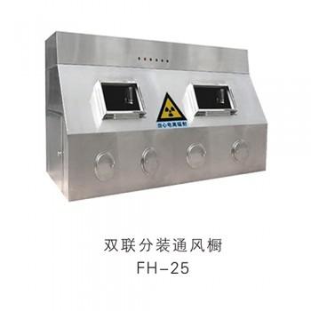 双联分装通风橱FH-25