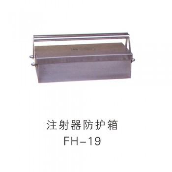 注射器防护箱FH-19