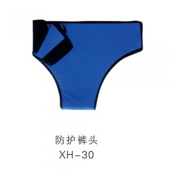 防护裤头XH-30