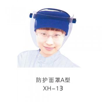 防护面罩A型XH-13