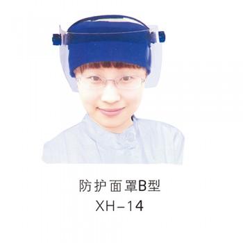 防护面罩B型XH-14