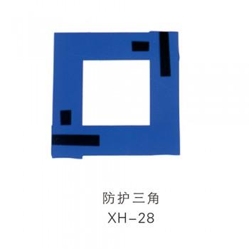 防护三角XH-28
