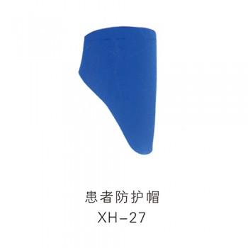 患者防护帽XH-27