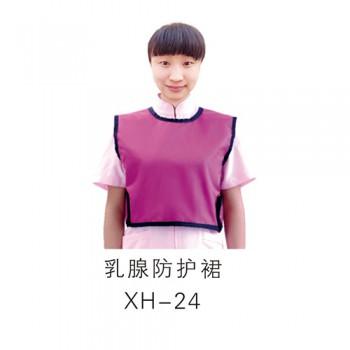 乳腺防护裙XH-24