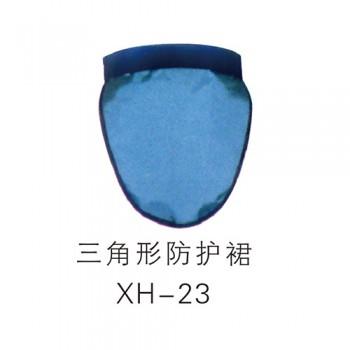 三角形防护裙XH-23