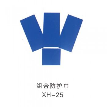组合防护巾XH-25
