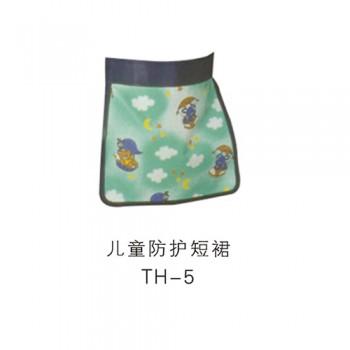 儿童防护短裙TH-5