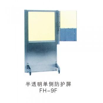 半透明单侧防护屏FH-9F