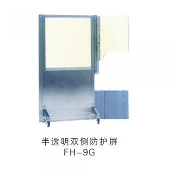 半透明双侧防护屏FH-9G