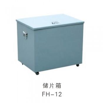 储片箱FH-12