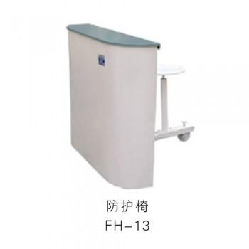 防护椅FH-13