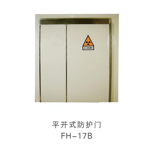 平开式防护铅门
