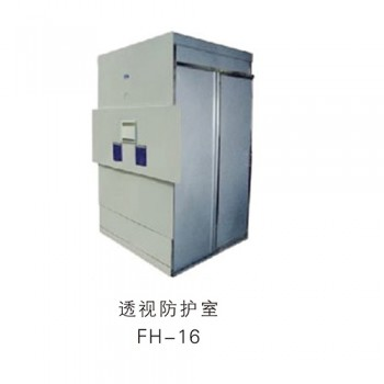 透视防护室FH-16