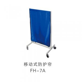 移动式防护帘