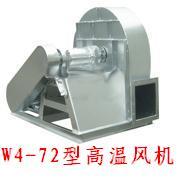 W4-72-11型高温风机