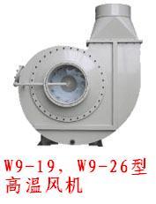 W9-26型高温通风机