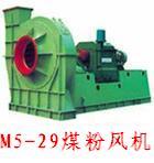 M5-29型煤粉离心通风机
