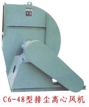 C6-48型排尘离心通风机
