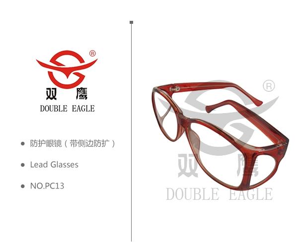 PC13护边型X射线防护眼镜(A型)