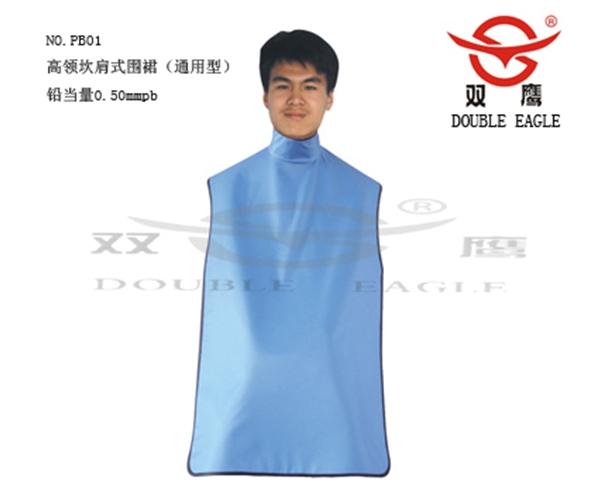 PB01 高领坎肩式围裙