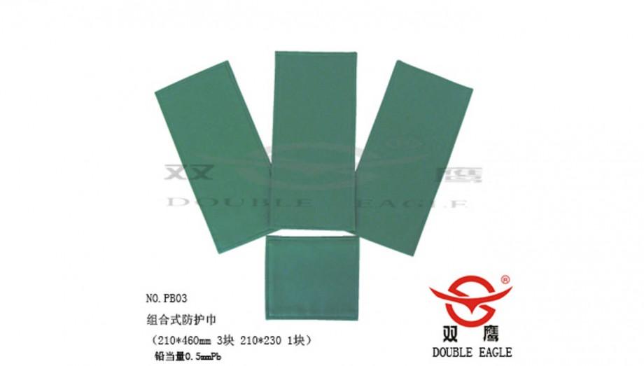 PB02 组合式防护巾