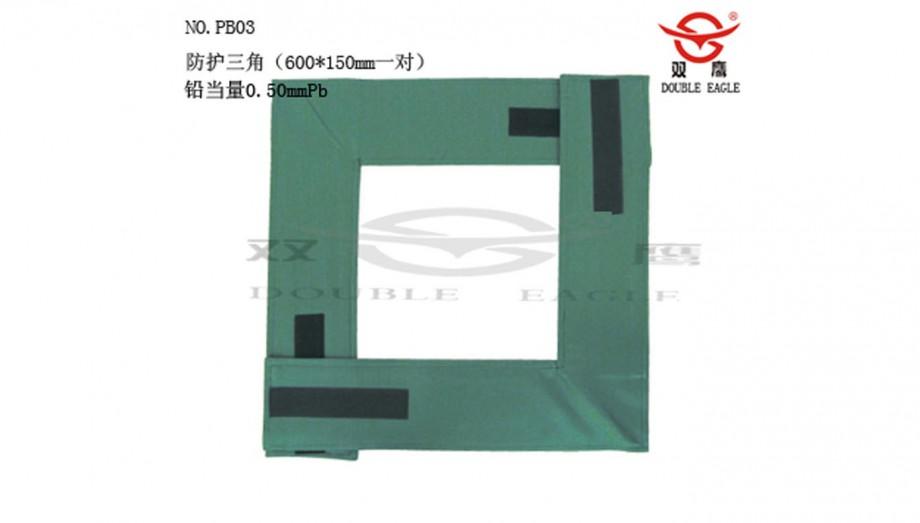 PB03 防护三角