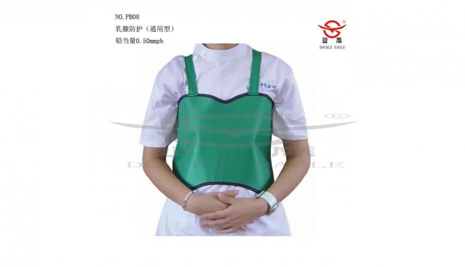 PB08 乳腺防护