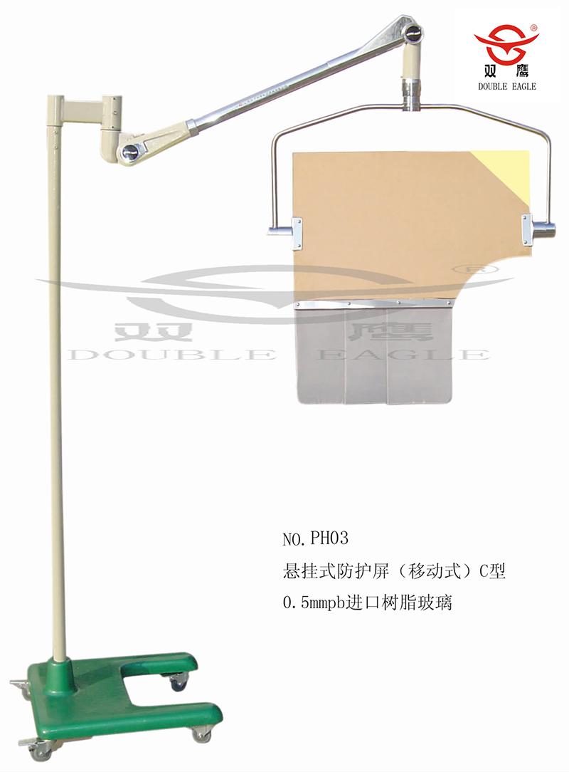 PH懸挂式防護屏