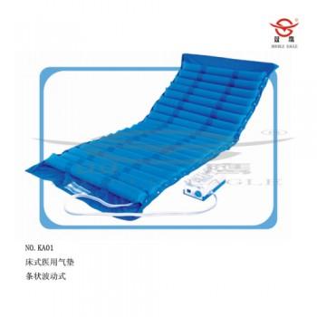 KA床式医用气垫