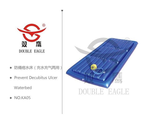KA05 防褥疮水床