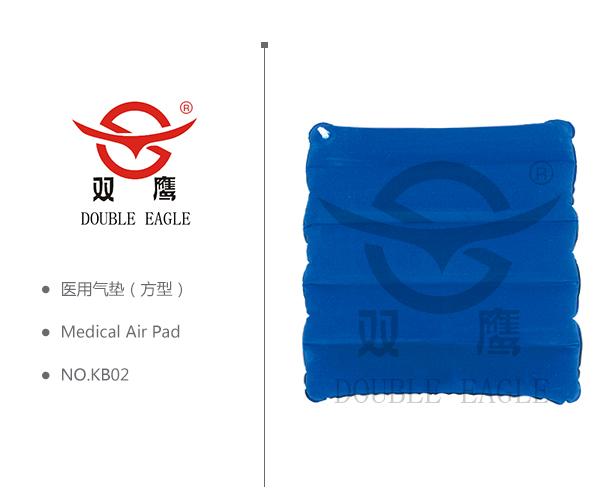 KB02医用气垫