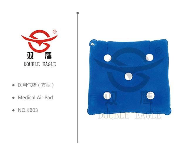 KB03医用气垫