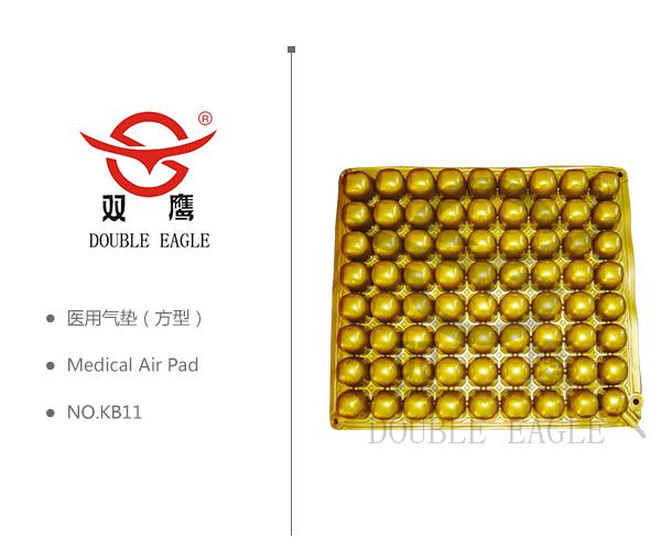 KB11医用气垫(方形)