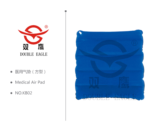 KB醫用氣墊