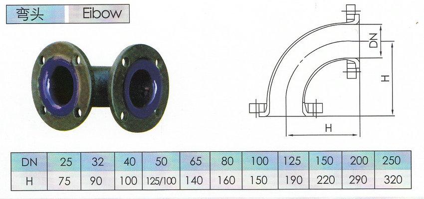 搪玻璃管件结构图